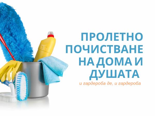 Пролетно почистване на дома и душата